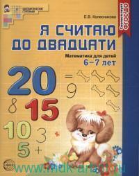 Я считаю до двадцати. Математика для детей 6-7 лет (соответствует ФГОС ДО)