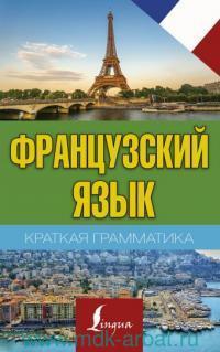 Французский язык. Краткая грамматика