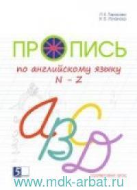 Пропись по английскому языку от N до Z (соответствует ФГОС)