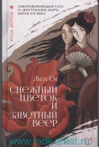 Снежный цветок и заветный веер : роман