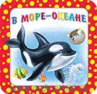 В море-океане : для детей до 3-х лет
