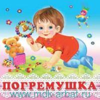 Погремушка : для детей до 3-х лет