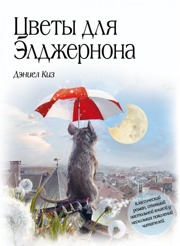 Цветы для Элджернона : роман