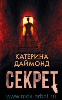 Секрет : роман