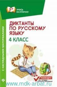Диктанты по русскому языку с наглядными материалами : 4-й класс