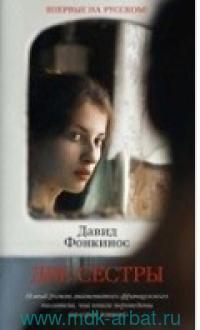 Две сестры : роман