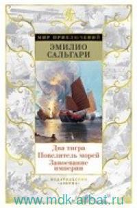 Два тигра ; Повелитель морей ; Завоевание империи : романы