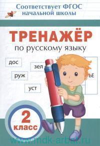 Тренажер по русскому языку : 2-й класс (соответствует ФГОС)