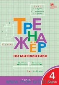 Тренажёр по математике : 4-й класс : к учебникам М. И. Моро и др. (М.: Просвещение)