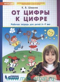 От цифры к цифре : рабочая тетрадь для детей 6-7 лет (соответствует ФГОС ДО)