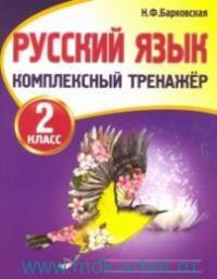 Русский язык : комплексный тренажёр : 2-й класс