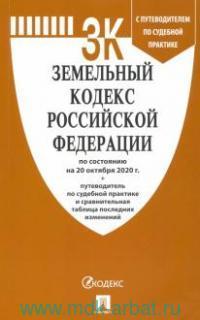 Земельный кодекс Российской Федерации :по состоянию на 20 октября 2020 года + путеводитель по судебной практике и сравнительная таблица последних изменений
