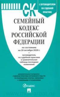 Семейный кодекс Российской Федерации по состоянию на 20 октября 2020 года + путеводитель по судебной практике и сравнительная таблица последних изменений
