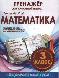 Математика : 3-й класс : тренажер для начальной школы : Выработка устойчивых навыков вычислений ; Решение задач ; Пошаговое закрепление знаний ; подготовка к ВПР ; Варианты итоговых тестов
