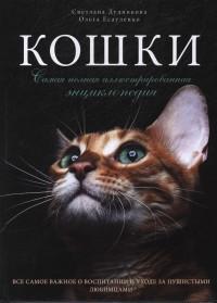Кошки : самая полная иллюстрированная энциклопедия