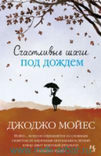 Счастливые шаги под дождем : роман