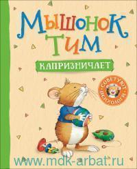 Мышонок Тим капризничает : сказка : пересказ М. Мельниченко