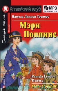 Мэри Поппинс : для начинающих = Mary Poppins : Elementary