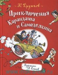 Приключения Карандаша и Самоделкина : правдивая сказка
