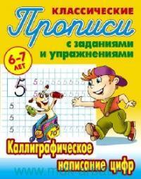 Каллиграфическое написание цифр 6-7 лет