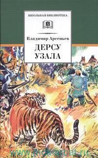 Дерсу Узала : роман