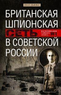 Британская шпионская сеть в Советской России. Воспоминания тайного агента МИ-6