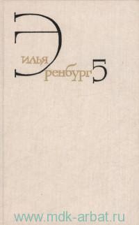 Собрание сочинений. В 8 т. Т. 5. Падение Парижа : роман ; Война 1941-1945 : статьи