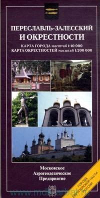 Переславль-Залесский и окрестности : карта города : М 1:10 000, карта окрестностей : М 1:200 000