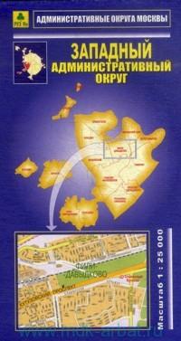 Западный административный округ : М 1:25 000 : артикул Кр327п