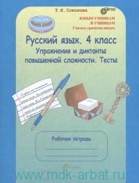 Русский язык : 4-й класс : упражнения и диктанты повышенной сложности, тесты (с ключами) : рабочая тетрадь : готовимся в гимназию (ФГОС)