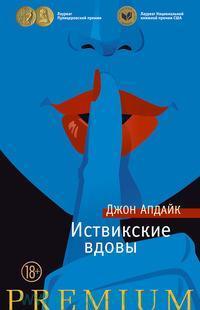 Иствикские вдовы : роман