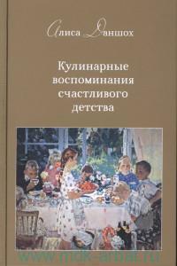 Кулинарные воспоминания счастливого детства : эссе