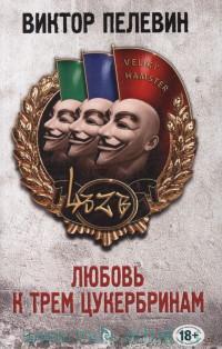 Любовь к трем цукербринам : роман