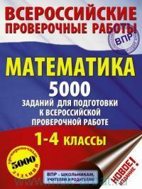 Математика : 5000 заданий для подготовки к всероссийской проверочной работе : 1-4-й классы