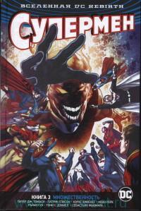 Супермен. Кн.3. Множественность : графический роман