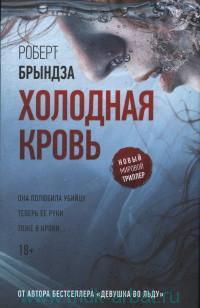Холодная кровь : роман