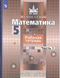 Математика : рабочая тетрадь : 5-й класс : учебное пособие для общеобразовательных организаций. В 2 ч. Ч.1