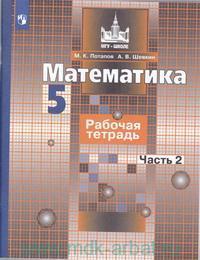 Математика : рабочая тетрадь : 5-й класс : учебное пособие для общеобразовательных организаций. В 2 ч. Ч.2
