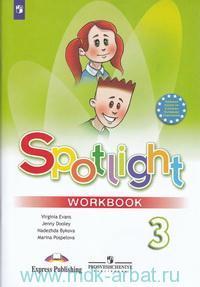 Английский язык : 3-й класс : рабочая тетрадь : учебное пособие для общеобразовательных организаций = Spotlight 3 : Workbook