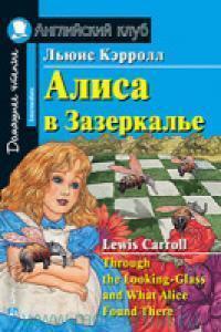 Алиса в Зазеркалье : для продолжающих второго уровня = Through the Looking-Glass and What Alice Found There :  Intermediate