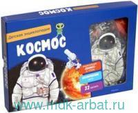 Космос : детская энциклопедия