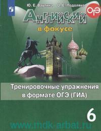 Английский язык : 6-й класс : тренировочные упражнения в формате ОГЭ (ГИА) : учебное пособие для общеобразовательных организаций (ФГОС)