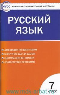 Контрольно-измерительные материалы : Русский язык : 7-й класс (соответствует ФГОС)