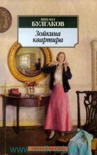 Зойкина квартира : пьесы