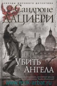 Убить ангела : роман