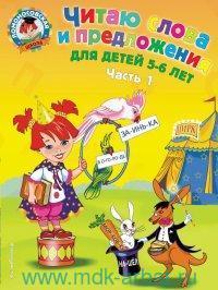 Читаю слова и предложения : для детей 5-6 лет. В 2 ч. Ч.1