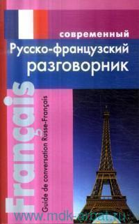 Современный pусско-французский разговорник