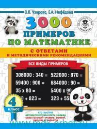 3000 примеров по математике : 4-й класс : Все виды примеров : с ответами и методическими рекомендациями (Образовательные проекты)
