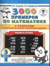 3000 примеров по математике с ответами и методическими рекомендациями. Решаем в столбик : 3-й класс
