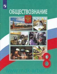 Обществознание : 8-й класс : учебник для общеобразовательных организаций (ФГОС)